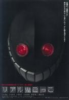 Riaru onigokko - Japanese Movie Poster (xs thumbnail)