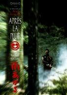 Ame agaru - French Movie Poster (xs thumbnail)