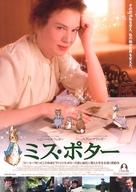 Miss Potter - Japanese Movie Poster (xs thumbnail)
