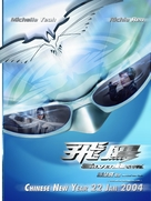 Fei ying - Movie Poster (xs thumbnail)