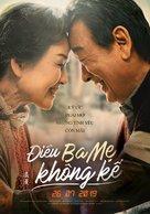 Romang - Vietnamese Movie Poster (xs thumbnail)