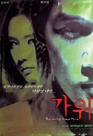 Nightmare - South Korean Movie Poster (xs thumbnail)
