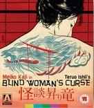 Kaidan nobori ryu - British Blu-Ray cover (xs thumbnail)