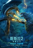 Godzilla: King of the Monsters - Chinese Movie Poster (xs thumbnail)