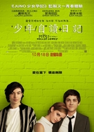 The Perks of Being a Wallflower - Hong Kong Movie Poster (xs thumbnail)