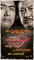 The Last Tycoon - Thai Movie Poster (xs thumbnail)