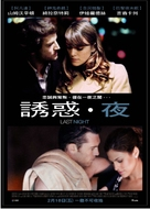 Last Night - Taiwanese Movie Poster (xs thumbnail)