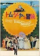 Tom Sawyer - Japanese Movie Poster (xs thumbnail)