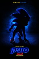 Sonic the Hedgehog - Israeli Movie Poster (xs thumbnail)