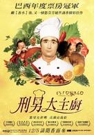 Estômago - Taiwanese Movie Poster (xs thumbnail)