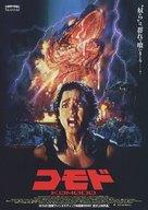 Komodo - Japanese Movie Poster (xs thumbnail)
