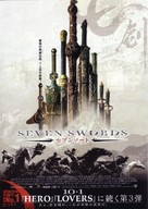 Seven Swords - Japanese Movie Poster (xs thumbnail)