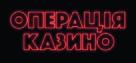 The House - Ukrainian Logo (xs thumbnail)
