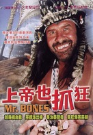 Mr. Bones - Taiwanese Movie Cover (xs thumbnail)