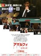 Amalufi: Megami no hôshû - Japanese Movie Poster (xs thumbnail)