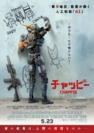 Chappie - Japanese Movie Poster (xs thumbnail)