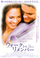 A Walk to Remember - Japanese Movie Poster (xs thumbnail)