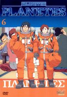 """Planetes"" - French DVD movie cover (xs thumbnail)"