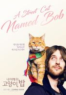 A Street Cat Named Bob - South Korean Movie Poster (xs thumbnail)