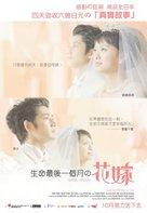 Yomei 1-kagetsu no hanayome - Taiwanese Movie Poster (xs thumbnail)