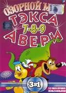 """The Wacky World of Tex Avery"" - Russian DVD cover (xs thumbnail)"