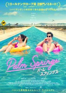 Palm Springs - Japanese Movie Poster (xs thumbnail)