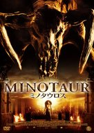 Minotaur - Japanese DVD movie cover (xs thumbnail)