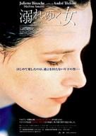 Alice et Martin - Japanese Movie Poster (xs thumbnail)