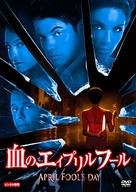 April Fool's Day - Japanese Movie Cover (xs thumbnail)