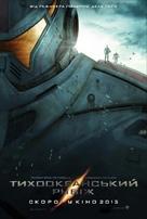Pacific Rim - Ukrainian Movie Poster (xs thumbnail)