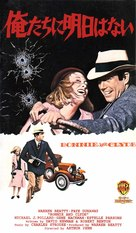 Bonnie and Clyde - Japanese VHS cover (xs thumbnail)
