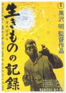 Ikimono no kiroku - Japanese Movie Poster (xs thumbnail)