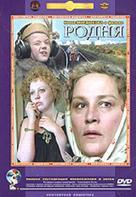 Rodnya - Russian Movie Cover (xs thumbnail)