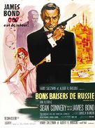 From Russia with Love - French Movie Poster (xs thumbnail)