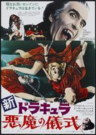 The Satanic Rites of Dracula - Japanese Movie Poster (xs thumbnail)