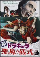 The Satanic Rites of Dracula - Japanese Movie Poster (xs thumbnail)