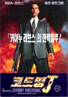 Johnny Mnemonic - South Korean Movie Poster (xs thumbnail)