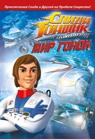 """Speed Racer: The Next Generation"" - Russian DVD movie cover (xs thumbnail)"
