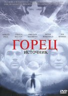 Highlander: The Source - Russian DVD cover (xs thumbnail)