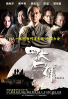 The Four - Hong Kong Movie Poster (xs thumbnail)