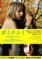 Låt den rätte komma in - Japanese Movie Poster (xs thumbnail)