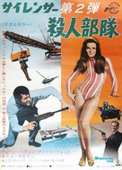 Murderers' Row - Japanese Movie Poster (xs thumbnail)