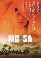 Musa - Japanese poster (xs thumbnail)