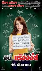 Easy A - Thai Movie Poster (xs thumbnail)