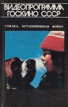 La guerre des tuques - Soviet Movie Cover (xs thumbnail)