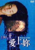 Nénette et Boni - Taiwanese DVD cover (xs thumbnail)