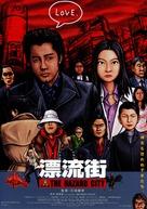 Hyôryû-gai - Japanese Movie Poster (xs thumbnail)