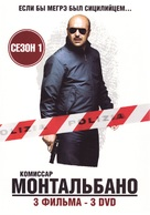 """Il commissario Montalbano"" - Russian DVD movie cover (xs thumbnail)"