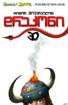 How to Train Your Dragon - Georgian Movie Poster (xs thumbnail)