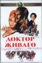 Doctor Zhivago - Russian DVD movie cover (xs thumbnail)
